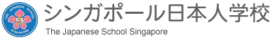 シンガポール日本人学校 - The Japanese School Singapore